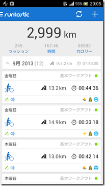 Screenshot_2013-09-13-20-05-49