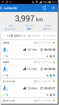 Screenshot_2013-11-13-00-12-26