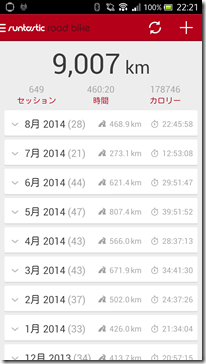 Screenshot_2014-08-27-22-21-21